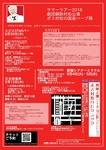 0624ボス村松の国産ハーブ鶏裏面JPEG.jpg