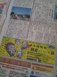 ボス村松の国産ハーブ鶏新聞載った.jpg